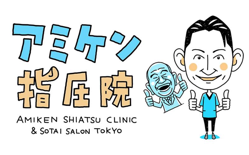 amiken shiatsu clinic