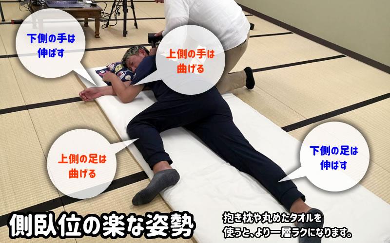 側臥位の姿勢