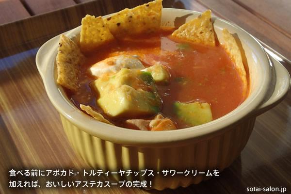 azteca_soup.jpg