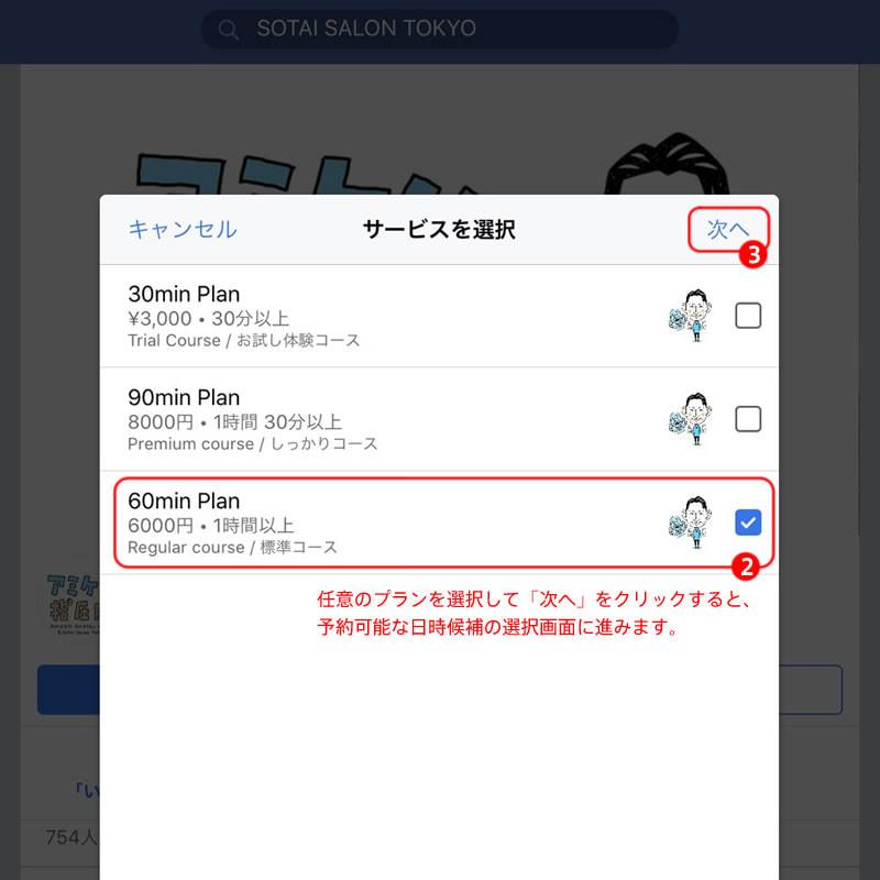 Facebookからの予約方法02