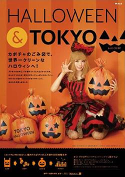 halloween_03_tokyo.jpg