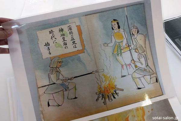 蒲鉾の歴史