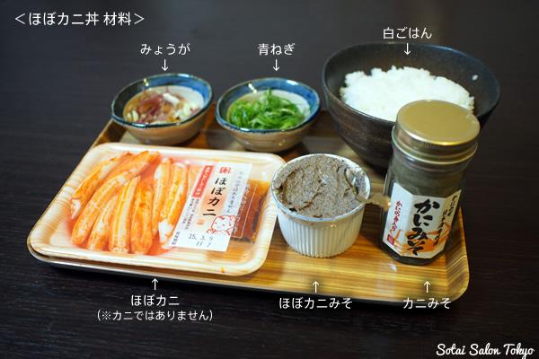 kani_02_zairyo.jpg