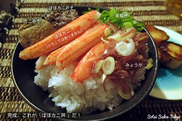 kani_07_kanidon.jpg
