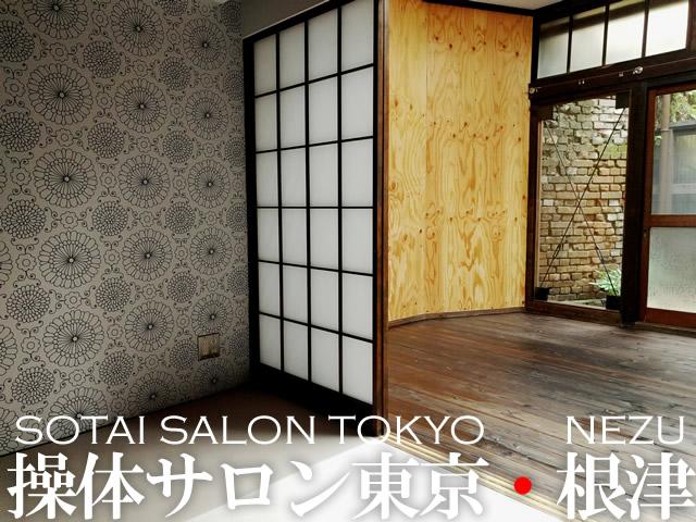 SOTAI SALON TOKYO