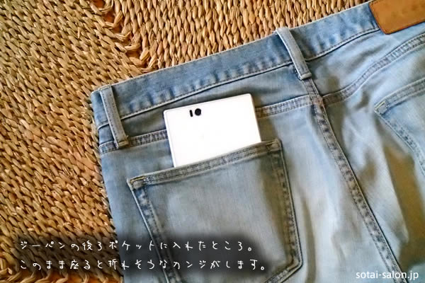 xperia009_denim.jpg